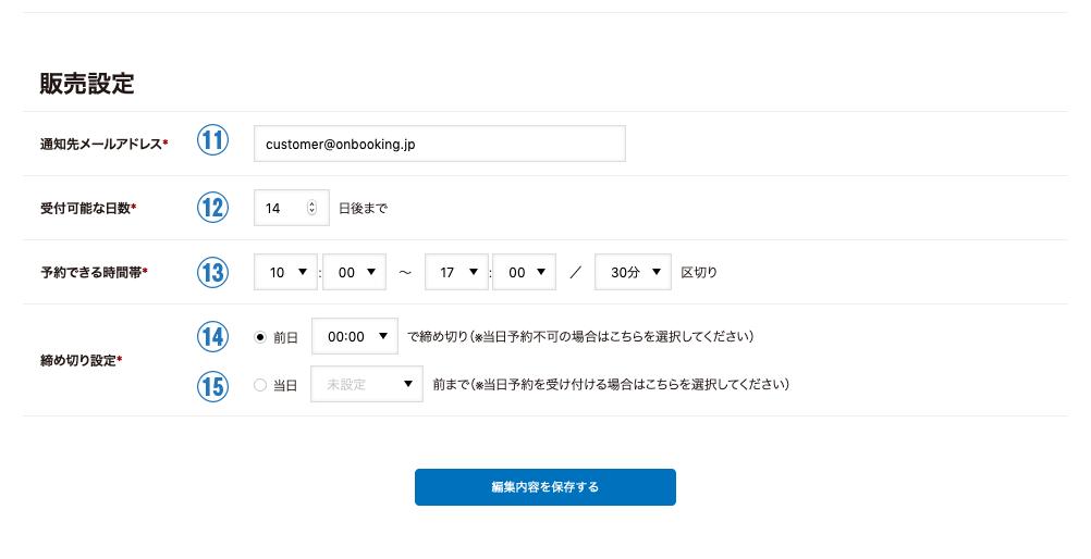管理画面_説明-05