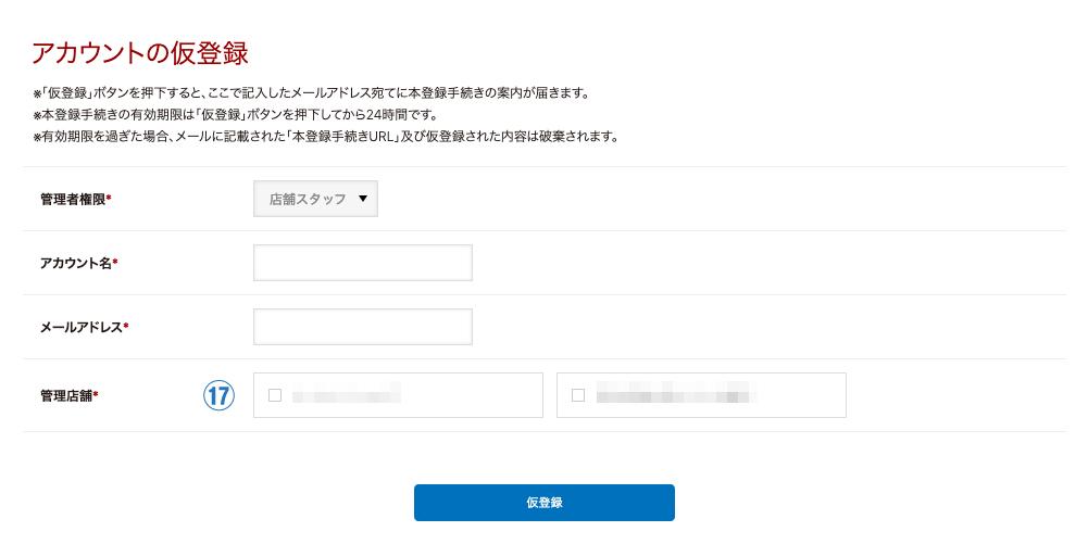 管理画面_説明-07
