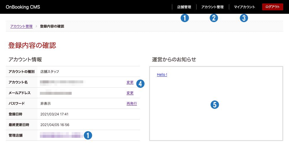 管理画面_説明-01
