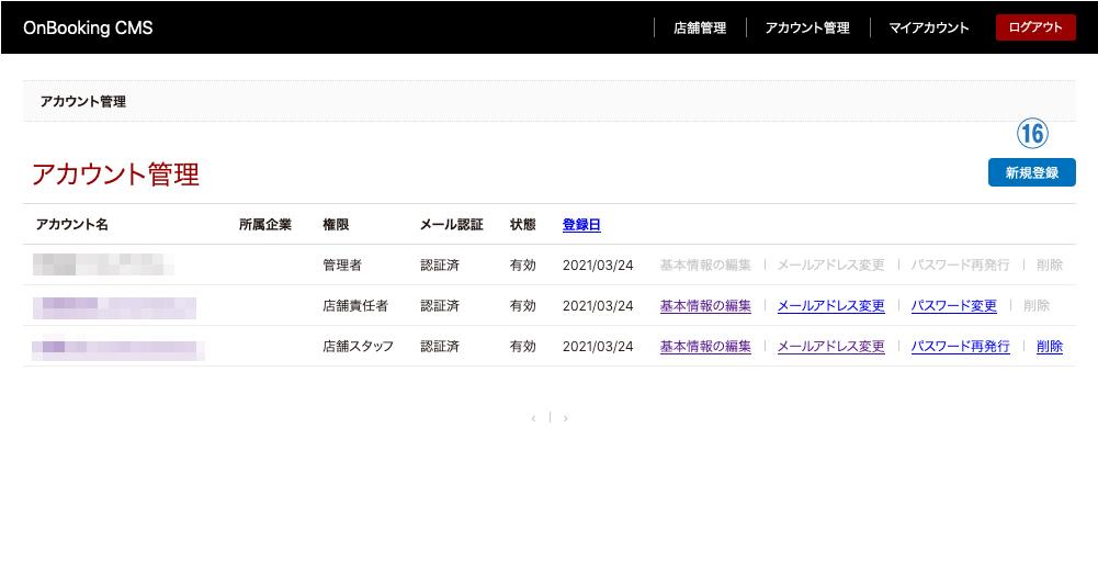 管理画面_説明-06