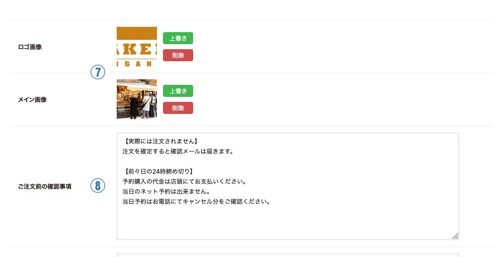 管理画面_説明-03