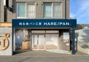 HRE/PAN福住販売店