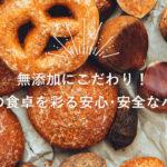 札幌中央区のパン屋Weizen